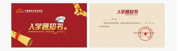 宁夏新东方烹饪学校如何获取入学通知书