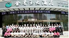 宁夏金香玉大酒店