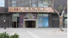 杭州新开元大酒店