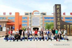 校园开放日--灵武五中同学体验教学圆满结束!