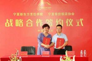 宁夏新东方烹饪学校与宁夏餐饮饭店协会签订战略合作协议!