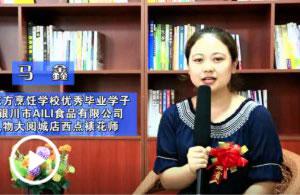 宁夏新东方优秀毕业学子专访-马鑫