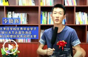 宁夏新东方优秀毕业学子专访-李晓晖