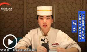 宁夏新东方烹饪学校就业学子专访-马力