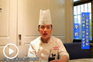 宁夏新东方烹饪学校就业学子专访-李岩