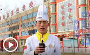 宁夏新东方烹饪学校2019新生专访-杨林