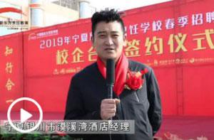 宁夏新东方校园招聘会企业专访-漠溪湾酒店