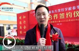 宁夏新东方校园招聘会企业专访-心岸烘焙
