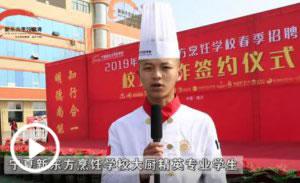 宁夏新东方校园招聘会学生专访视频