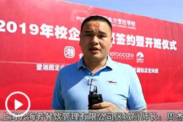 宁夏新东方校企定向班企业专访-云海肴