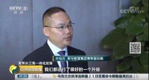 """新华教育集团助力制造业转型升级,培养优质""""大国工匠"""""""