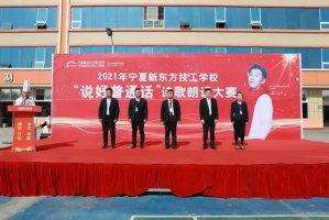"""2021年宁夏新东方技工学校""""说好普通话""""诗歌朗诵大赛圆满落幕"""