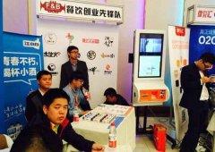 餐饮业4N+互联网中国行大会成功举办 看餐饮行业新趋势