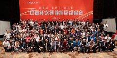 中国餐饮新思维峰会在上海举行
