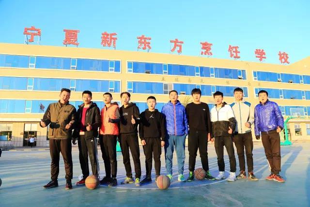 宁夏新东方VS起航教育篮球友谊赛圆满成功