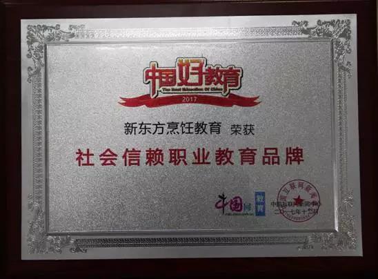 """新东方烹饪,网友心中""""社会信赖职业教育品牌"""""""