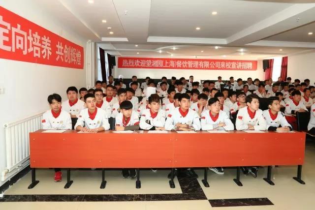 校企合作,定向培养!望湘园(上海)餐饮管理有限公司来我校宣讲啦!