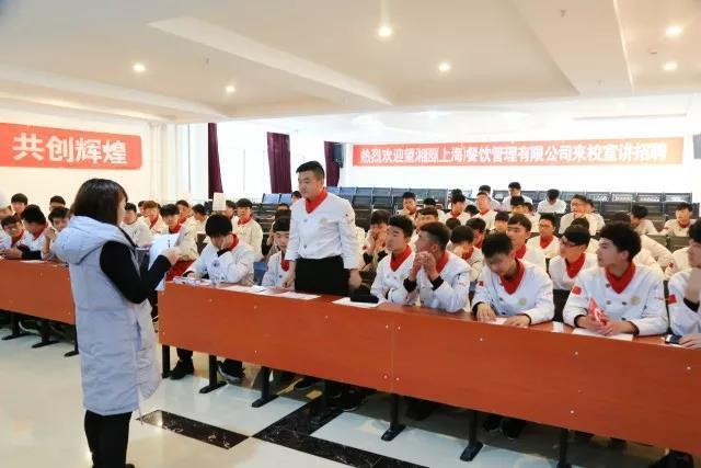 校企合作,望湘园(上海)餐饮管理有限公司来我校宣讲啦!