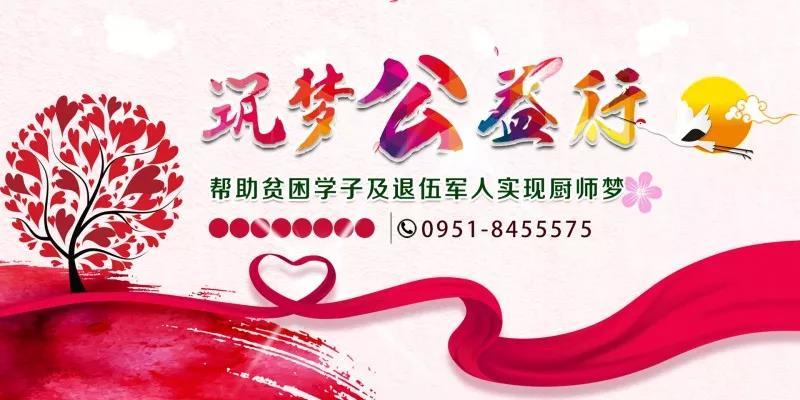 爱心助学・让梦腾飞|宁夏新东方携手腾讯公益爱心助学仪式今日暖心开启!