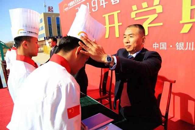 宁夏新东方烹饪学校开学典礼:好巧,等的就是你!