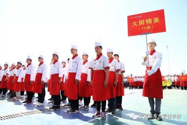 宁夏新东方烹饪学校班级士气大比拼活动圆满结束