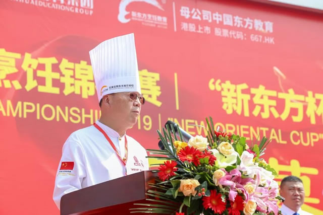 """2019中国烹饪锦标赛 ――""""新东方杯""""全国烹饪技能大赛隆重启幕"""