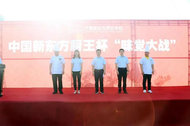 """中国新东方厨王杯""""味觉大战""""!是时候展现真正的技术了!"""