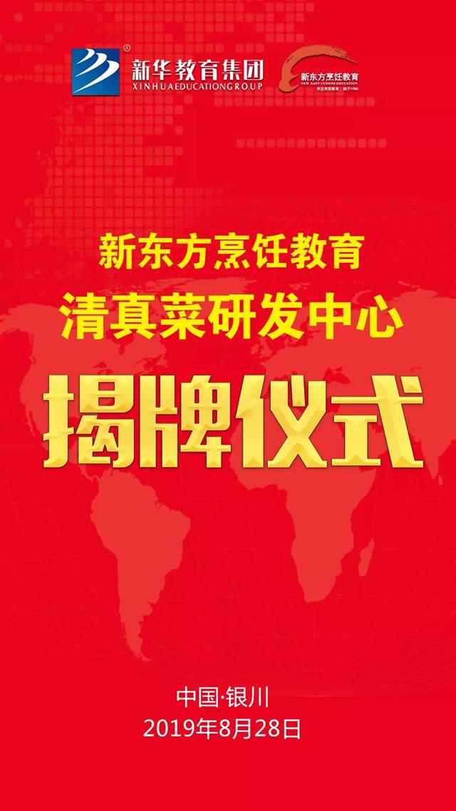 """喜讯!宁夏新东方烹饪学校""""地方菜研发中心""""揭牌仪式即将隆重举行!"""