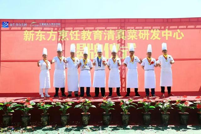 """重磅!热烈恭贺""""新东方烹饪教育地方特色菜研发中心""""揭牌仪式隆重举行!"""