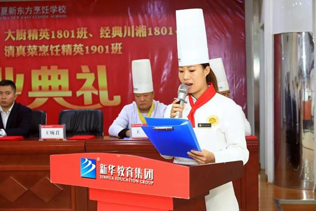 我们毕业啦!宁夏新东方烹饪学校隆重召开毕业典礼