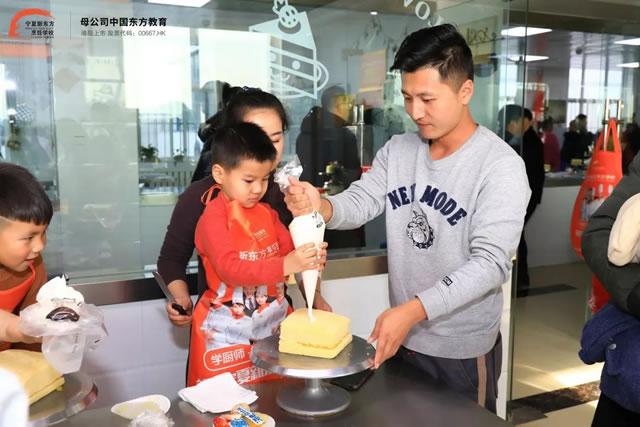 宁夏新东方:西点蛋糕DIY体验活动温馨开启