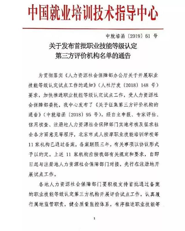喜讯!新华教育集团成为国家职业技能等级认定第三方评价机构