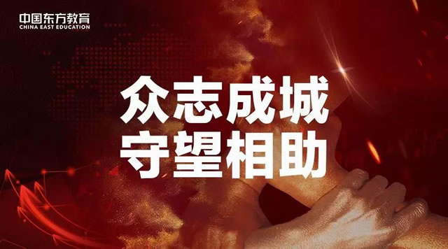 中国东方教育投入3100万元设立教育基金   众志成城,守望相助