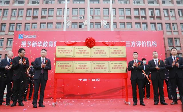 重磅消息!新华教育集团将颁发全国第三方评价机构职业技能等级认定证书