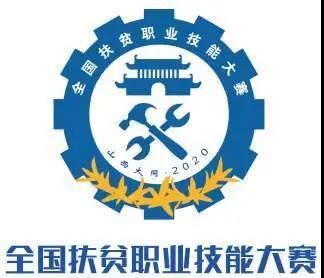 热烈祝贺宁夏新东方学子代表宁夏区域参加全国扶贫职业技能大赛西点项目的比赛