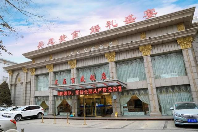 贴近企业,关爱学子,银川市天乐百盛饭店就业学子回访